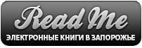 ReadMe - электронные книги в запорожье